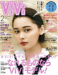 ViVi掲載(PDF版)